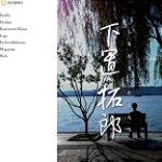 上海の日本人デザイナーが製作した広告が素晴らしすぎる