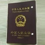 穴を開けられた外国人就業証やパスポートは捨てずに保管