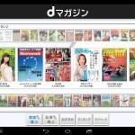 上海にいながら日本の雑誌が読み放題のdマガジンって最高!! docomo契約なしでも利用可能♪