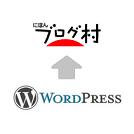ワードプレスのブログ村記事反映の為のping送信設定方法