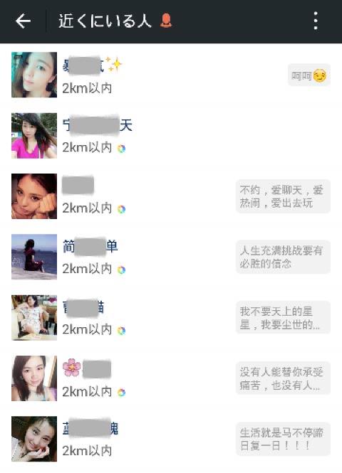 WeChat-kensaku-girl