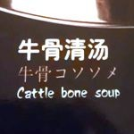 噴いたら負けー北京で見つけた面白い日本語メニュー7連発「羊のホルモソに牛骨コソソメはいかが?」