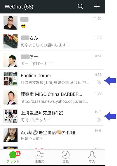 WeChat-menu-urusai