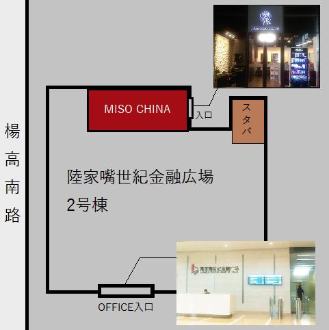 上海浦東美容室MISO