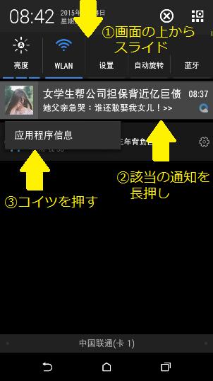 chinese-android中国アンドロイドスマホ