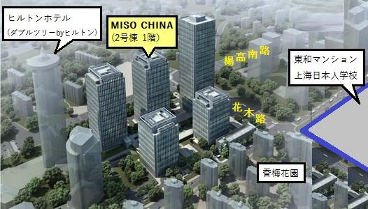 miso-china美容室