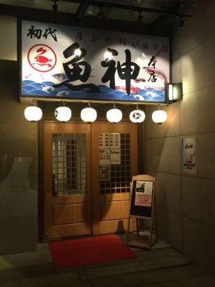 上海浦東魚神
