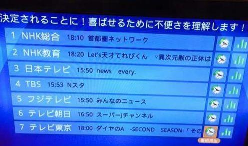 ihome-nihongoTV
