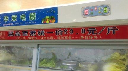 冷蔵庫malatang-udongmian