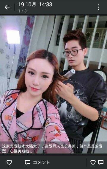 モデルYUYUちゃんmodel-haircut