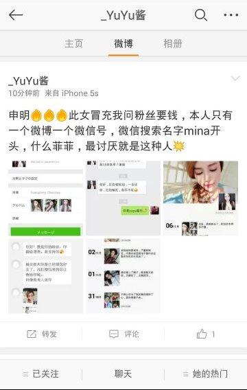 weibo-meinv