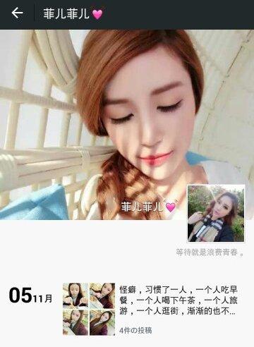 微信詐欺weixin-hongba-sagi