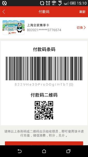 familymartファミリーマート上海中国