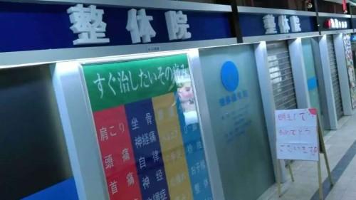 上海 整体院