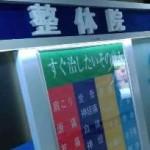 上海の整体師の玄さんに整体マッサージをしてもらいました