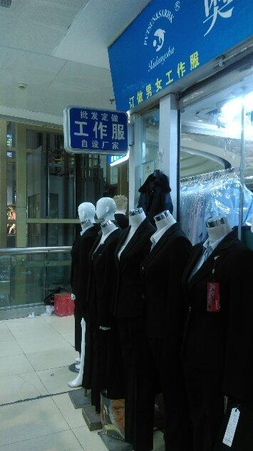 制服を上海で買う