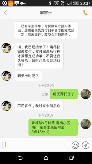 上海タクシー