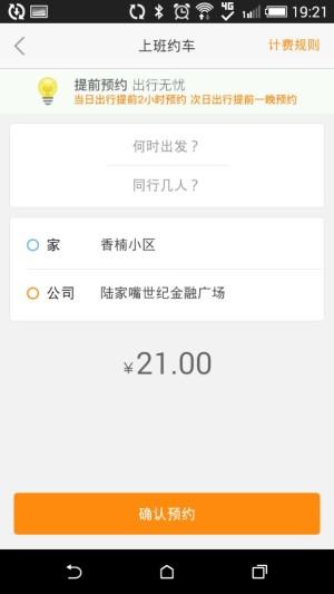 上海タクシー格安