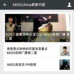 【動画配信スタート‼】日本人がビデオ出演して中国人客を呼べるのか【微信公式アカウント】