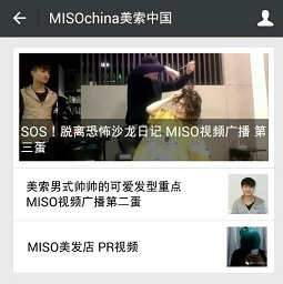 wechat動画