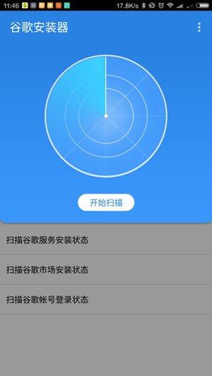 中国携帯でグーグル