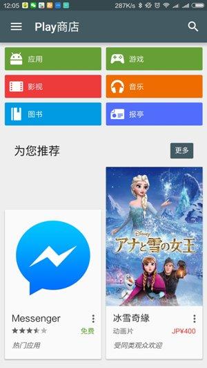 中国版スマホでグーグル