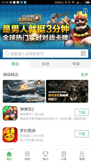 中国スマホでGoogle