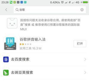中国のスマホでグーグル連絡先の同期
