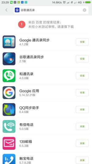 中国版スマホでGoogle連絡先の同期