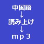 中国語読み上げして更にmp3ダウンロードできる無料の便利なサイト