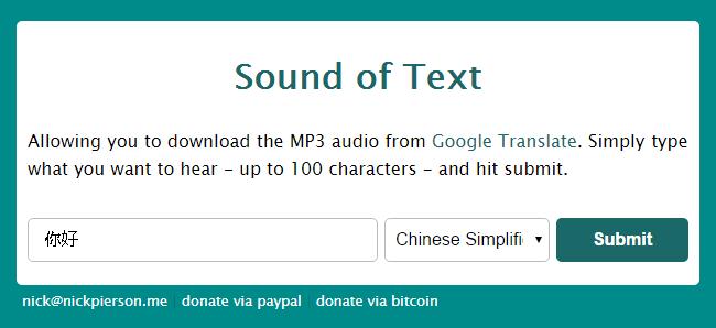 中国語読み上げ無料ソフト