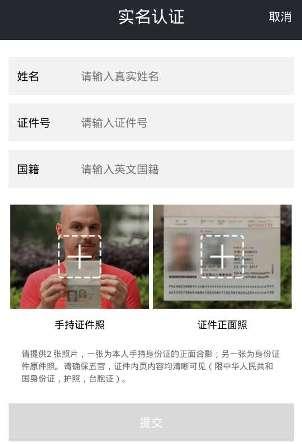 上海1元自転車モバイクMobike摩拜单车
