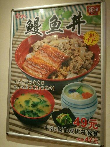 すき家の豚肉丼