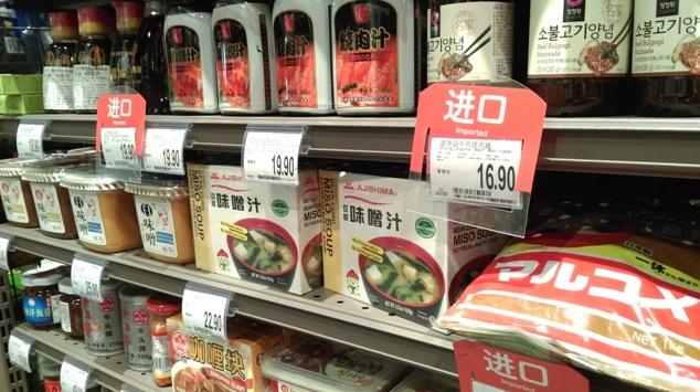 中国上海日本輸入味噌汁