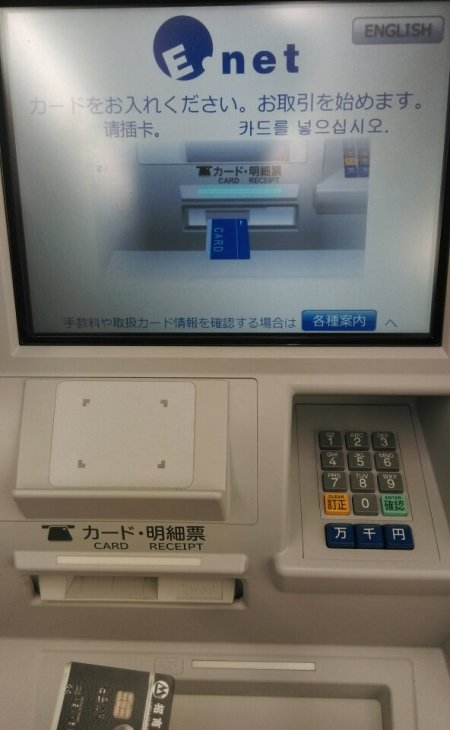日本のATMで銀聯カードを使う
