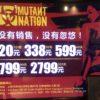 1回20元(2時間)からのトレーニングジム MUTANT NATION Center