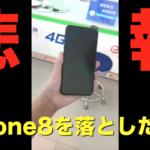世界最速でiPhone8Plusを割った女性