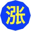 中国語で「勉強になりました」からのネットスラング涨姿势