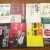 中国関連書籍図書館始めました!