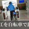 黄浦江を自転車で渡ってみました!