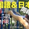 オリジナル中国語学習動画作ってみましたHSK5級対策程度