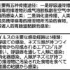ハンタウイルス感染者が陕西省で発生して死亡「但し人人感染は無いし大流行はしないのでご安心を〜」