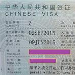 中国就労ビザ取得!