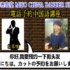 美容室電話予約の中国語学習ビデオ