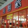 中国の吉野家定番の牛丼+コーラ