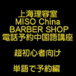 美容室予約電話で使う中国語その2