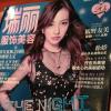 ファッション雑誌Rayの中国語版は『瑞麗(rui4 li4)』