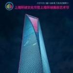 森ビルの「上海環球美容芸術祭」に出演しました