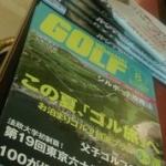上海のゴルフ好きの皆様へ