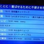 見れなくなったiHome(日本語TV)に出てくる変な日本語の意味